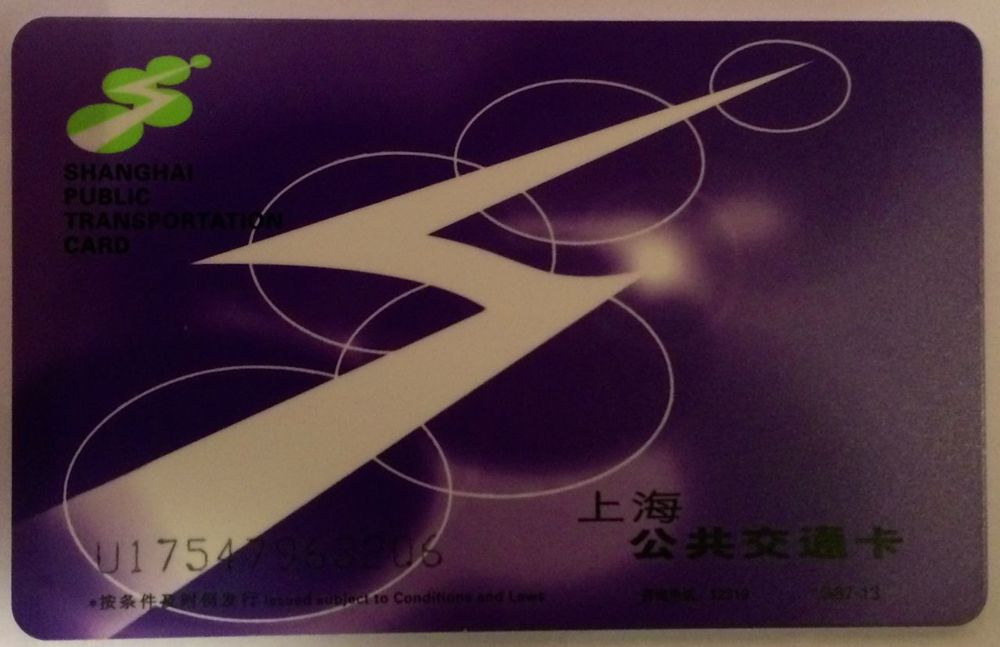 Shanghai Transportation Card (Jiao Tong Ka).jpg