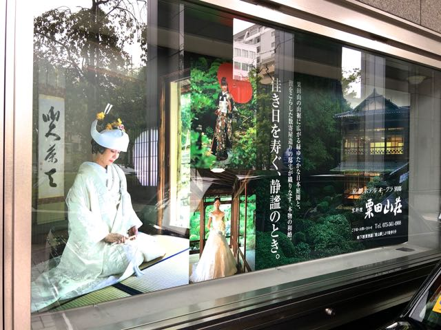 teri_japan_Kyoto_morning_spiritedtable_photo06.jpg