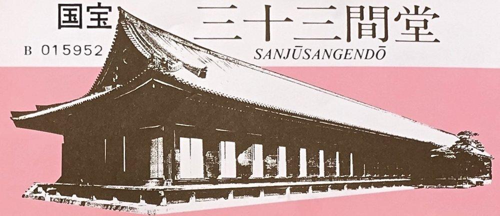 teri_Japan_Kyoto_SanjusangendoHall_spiritedtable_photo7.jpg