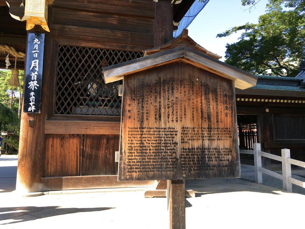 teri_Japan_Kyoto_Shrine_spiritedtable_photo09.jpg