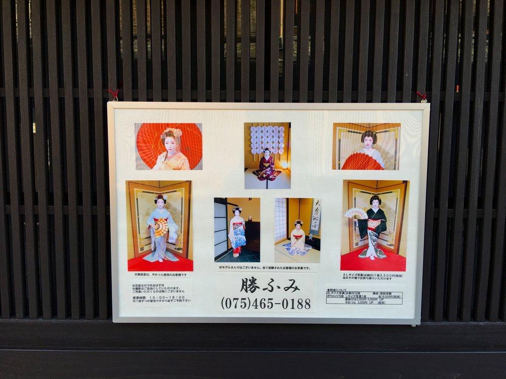 teri_Japan_Kyoto_Maiko_dinner_spiritedtable_photo7.jpg