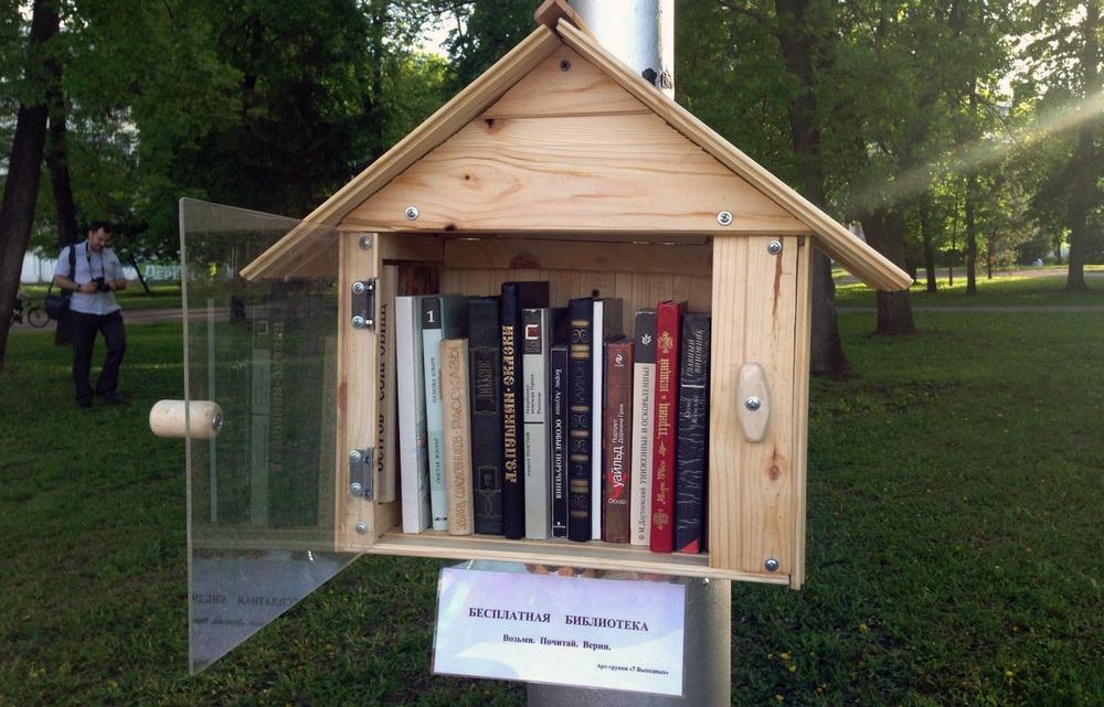 Уличная библиотека в уфимском парке.  Источник .