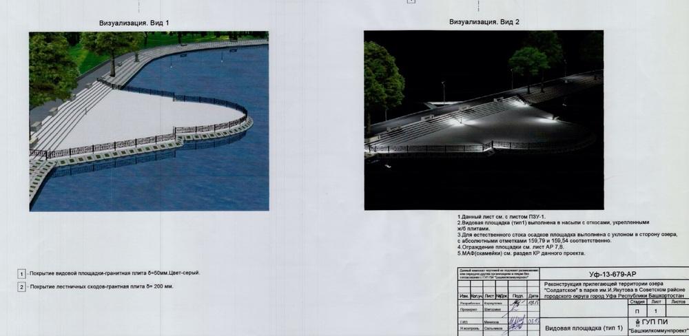 """Вот как будет выглядеть озеро, если проект реализуют. Материалы с сайта госзакупок, разработчик ГУП ПИ """"Башжилкоммунпроект"""" (том 3, АР)"""