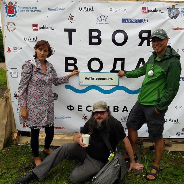 Новый слоган  А тем временем в Петербурге идёт фестиваль Твоя вода хождение под парусом, DIY-плоты, экология, активизм, и это только затравка, присоединяйтесь!  Вас ждёт уютный крытый лекторий на траве на Карповке.