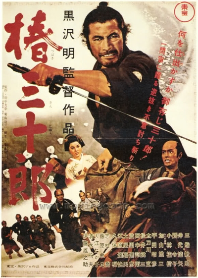 The poster for  Sanjuro  doesn't quite emphasize the humour and sly playfulness within in the film.