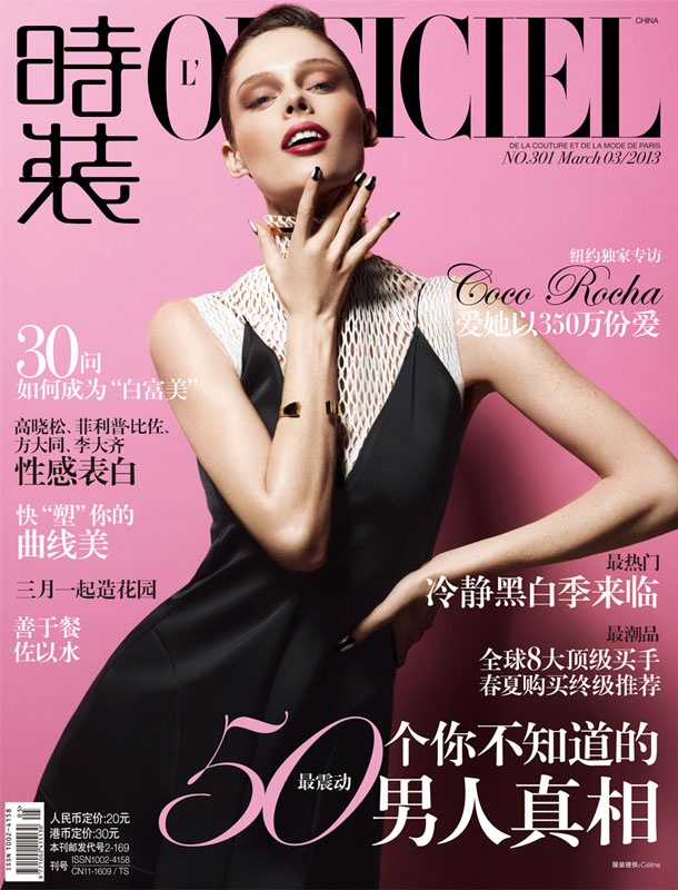 L'Officiel Cover & Editorial