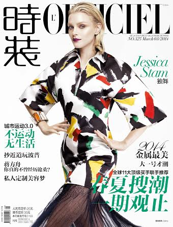 L'Officiel China March 2014