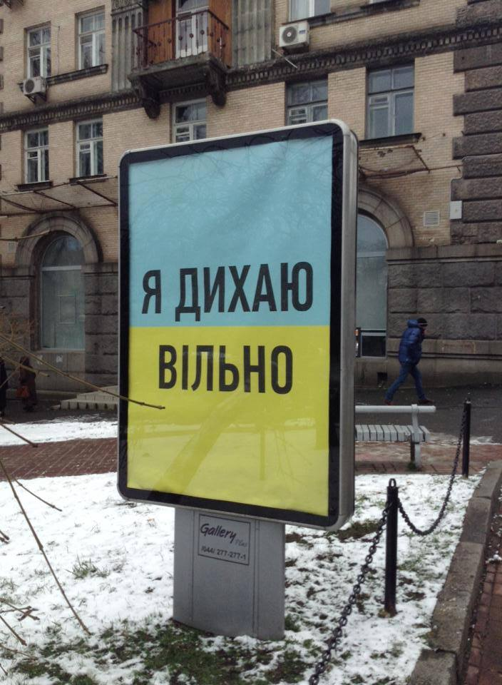 From the  Strike Poster Facebook page   Translation: I breathe freely (over the colors of the Ukrainian flag)