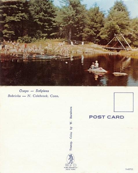Bobriwka Postcard Ozero.jpg