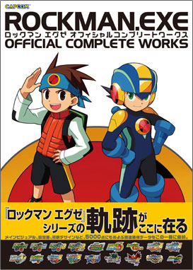Rockman.EXE Official Complete Works Coverart