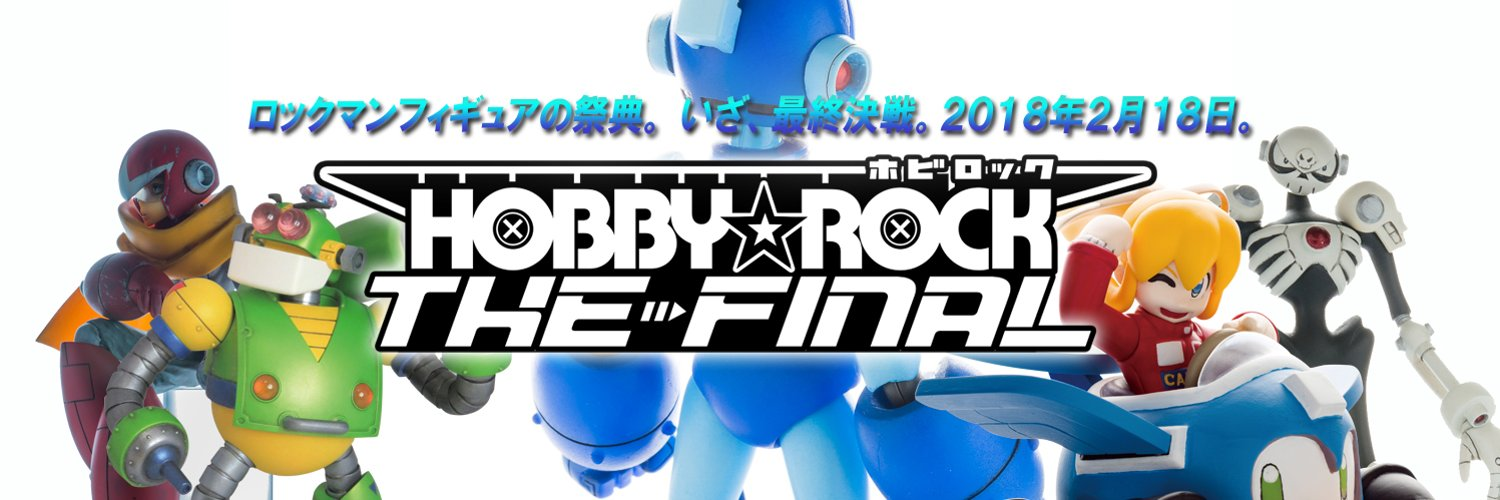 "Read """"HOBBY★ROCK the FINAL"" Taking Place This Weekend"" on The Mega Man Network"