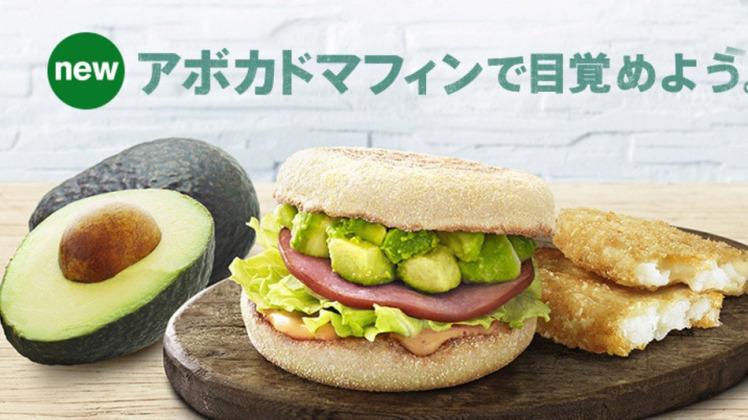 avocado mcmuffin.jpg