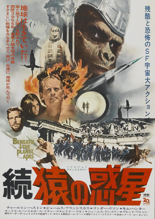 Beneath-the-Planet-of-the-Apes-1970-Japanese-Version-Style-A-11x17-Inch-Mini-Poster.jpg
