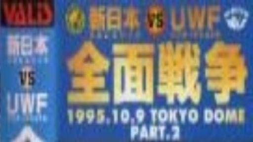 NJPW vs UWF 10/9/95