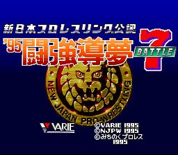 shin-nippon-pro-wrestling-kounin-95-tokyo-dome-battle-7.0 (1).png