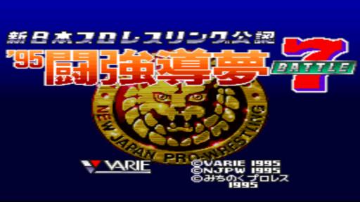 Battle 7 1995