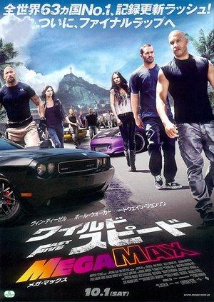 Fast Five (2011)