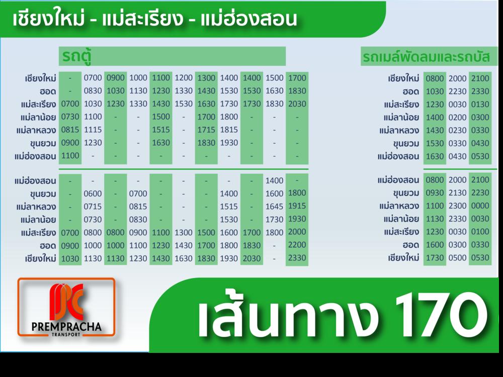 timetable170thai