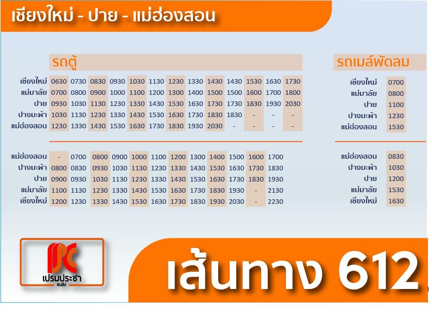 time612thai2015