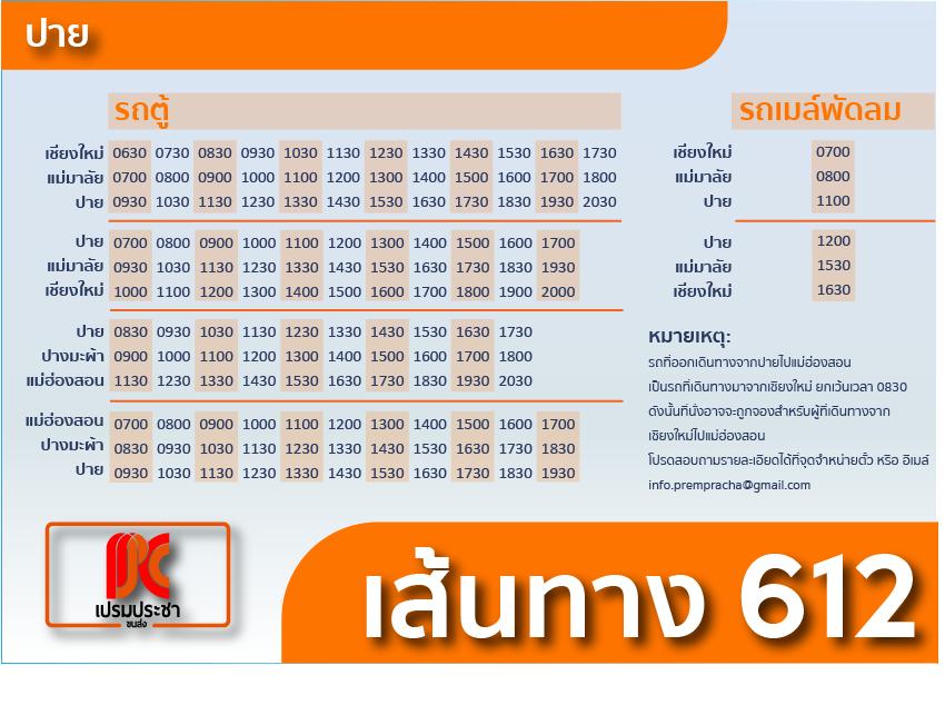 time612.2thai2015