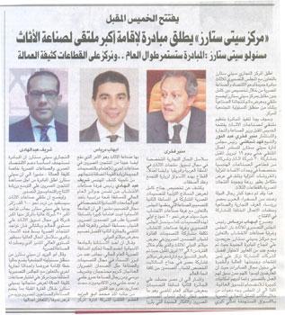 Ahram.3-3-2014.jpg