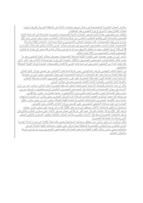 الأهرام الرقمي_002.jpg