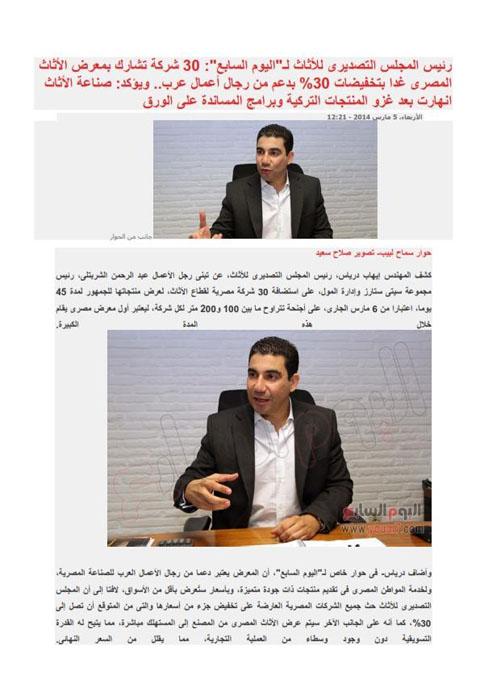 حوار صحفي - اليوم السابع_001.jpg