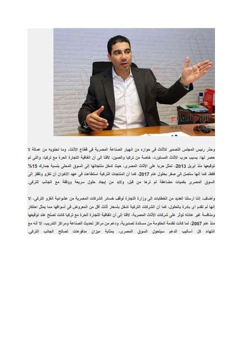 حوار صحفي - اليوم السابع_003.jpg