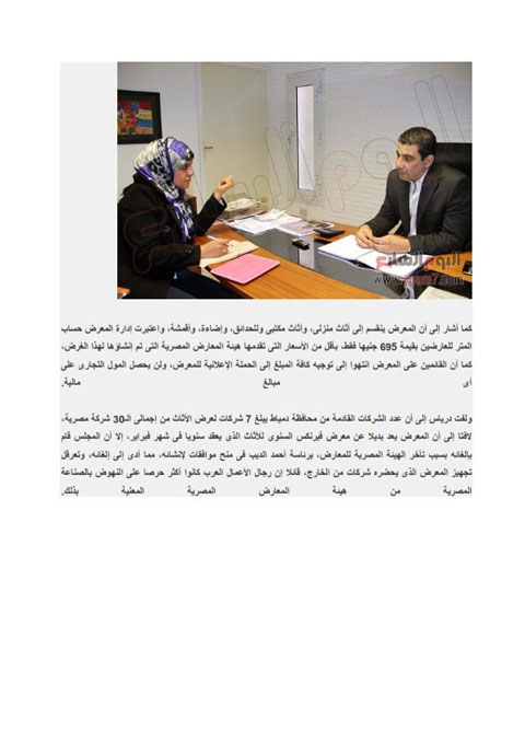 حوار صحفي - اليوم السابع_002.jpg