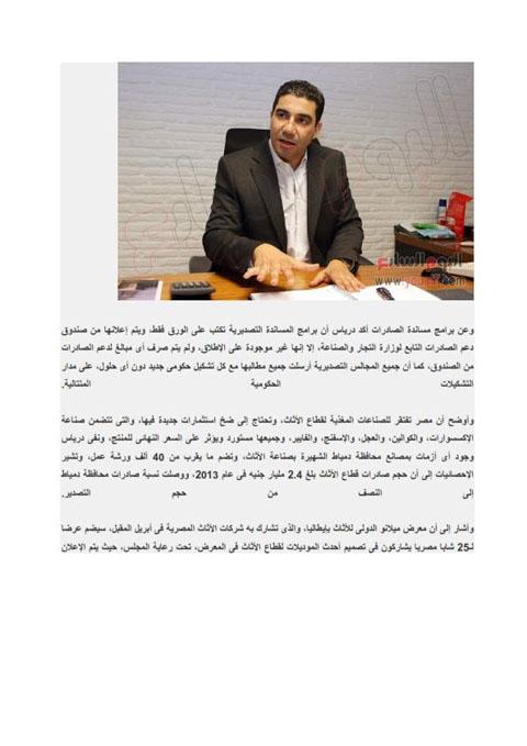 حوار صحفي - اليوم السابع_004.jpg