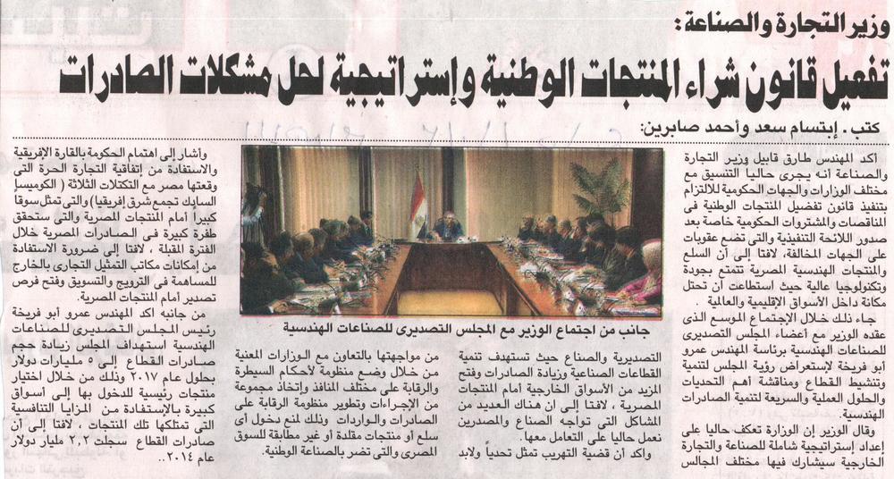 Ahram 3-10-2015.jpg