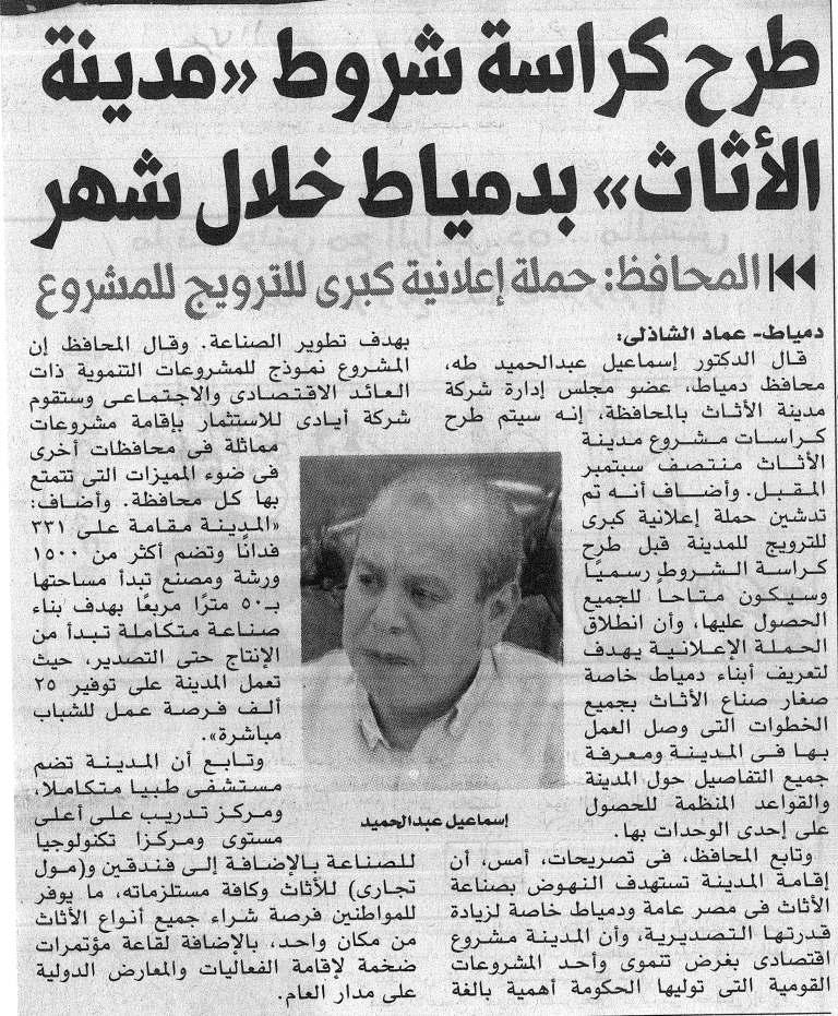 مصرى اليوم.jpg
