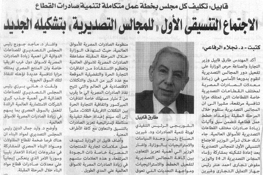 alam el youm 26 - 11.jpg