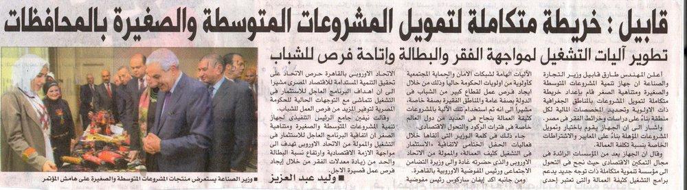 akhbar 5-12.jpg