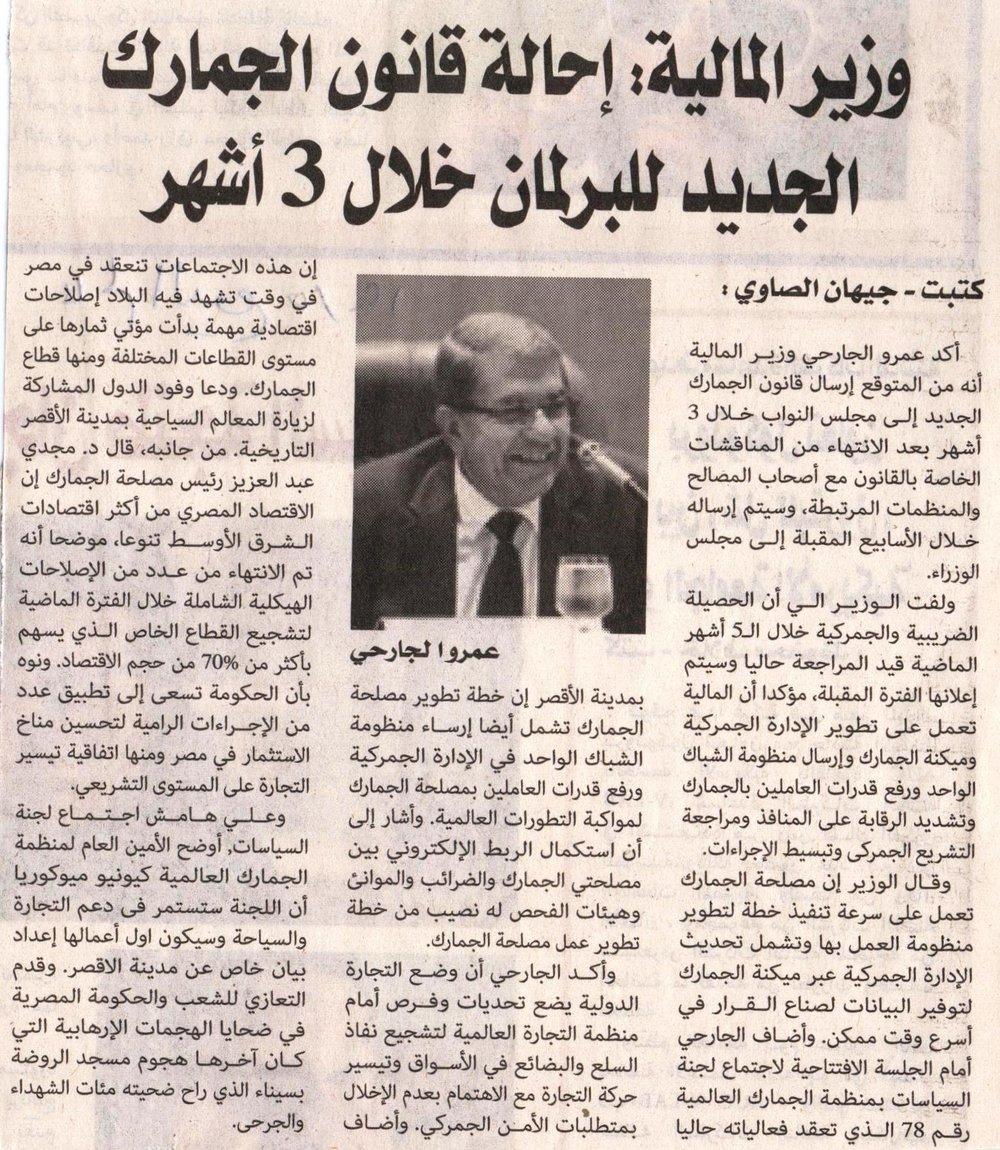 allam el youm  5-12.jpg