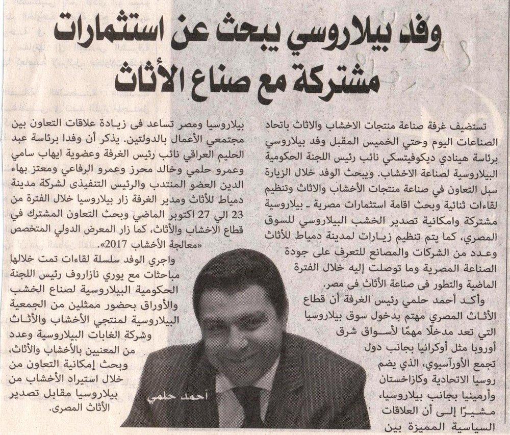 allam el youm   5-12-2017.jpg