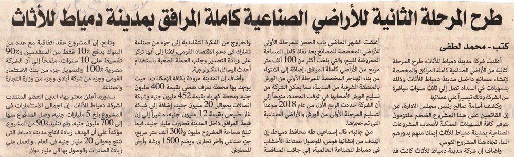 alam el youm 14-12.jpg