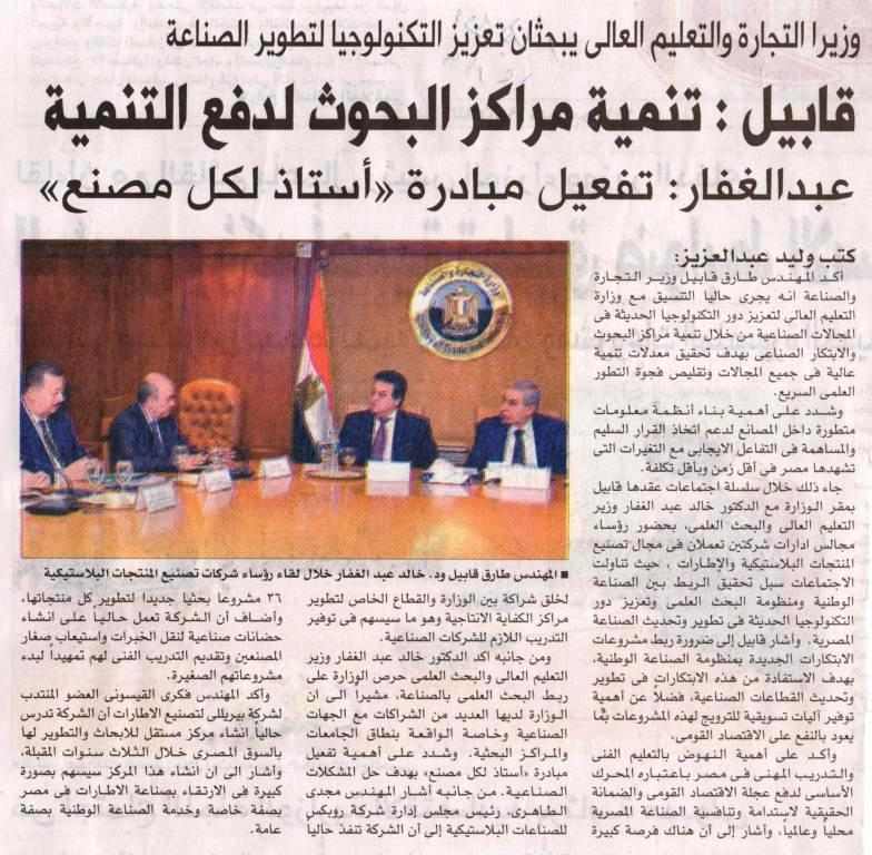 akhbar 19 - 12 - 2017_Page_02.jpg