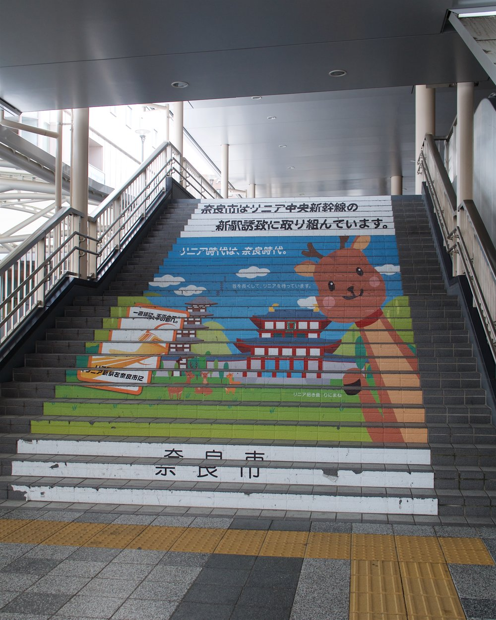 Staircase at Nara Station