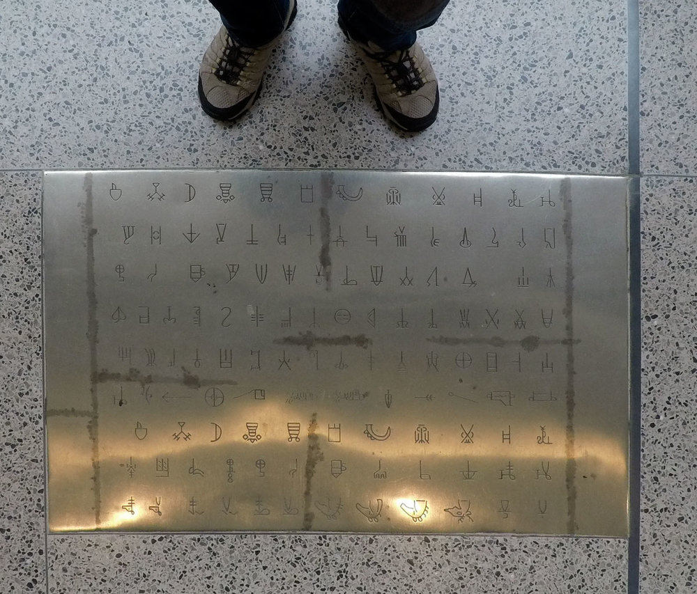 © 2017 Louise Levergneux, Linear B, a syllabary used to write pre-Homeric Greek, Foundation Stones of the Thompson Library, Columbus, OH