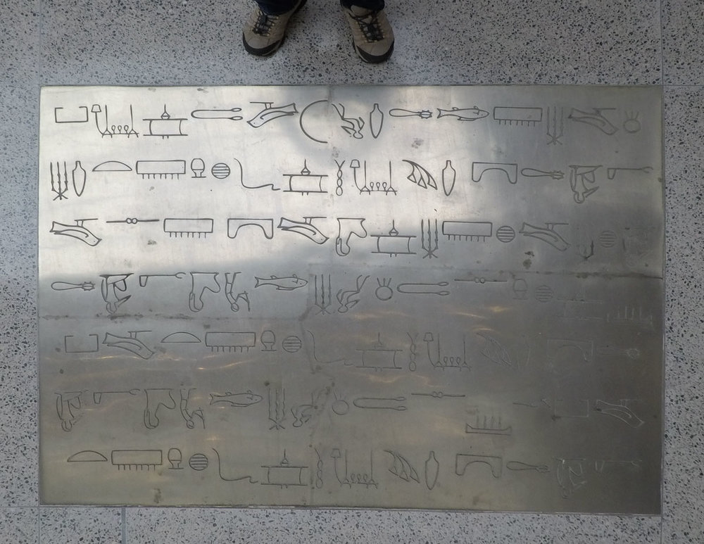 © 2017 Louise Levergneux, Egyptian Hieroglyphics, Foundation Stones of the Thompson Library, Columbus, OH