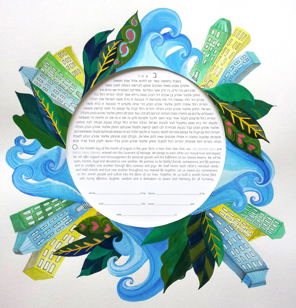 Ketubah art for J + M, Gouache and ink on watercolor paper ©Lauren Braun 2015