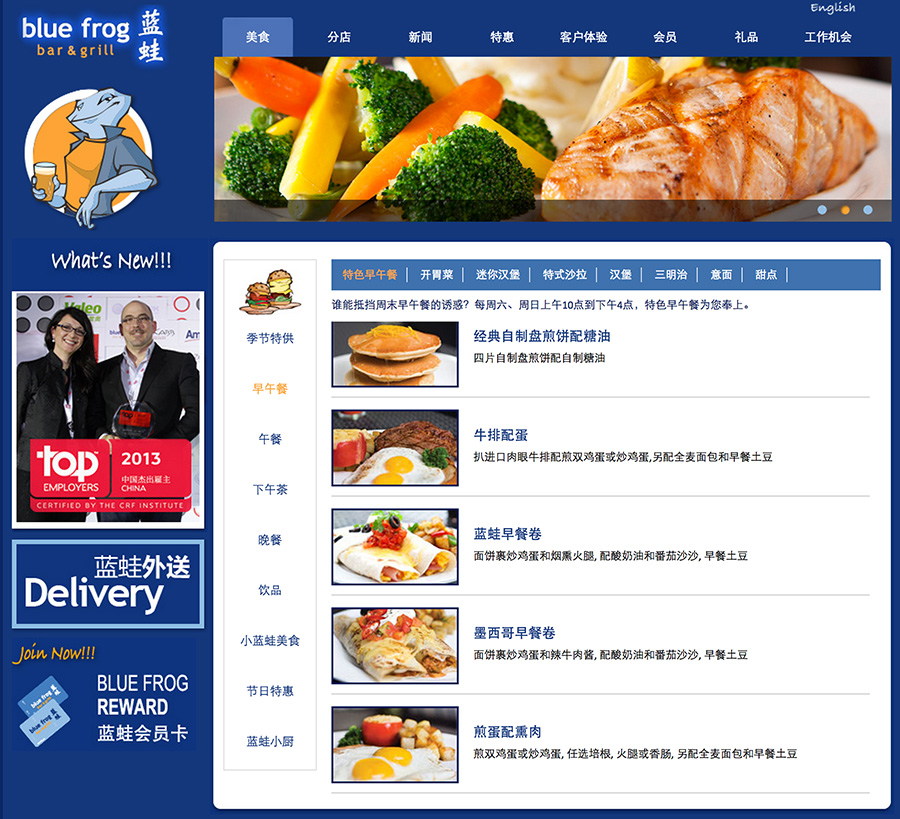 Blue Frog Website