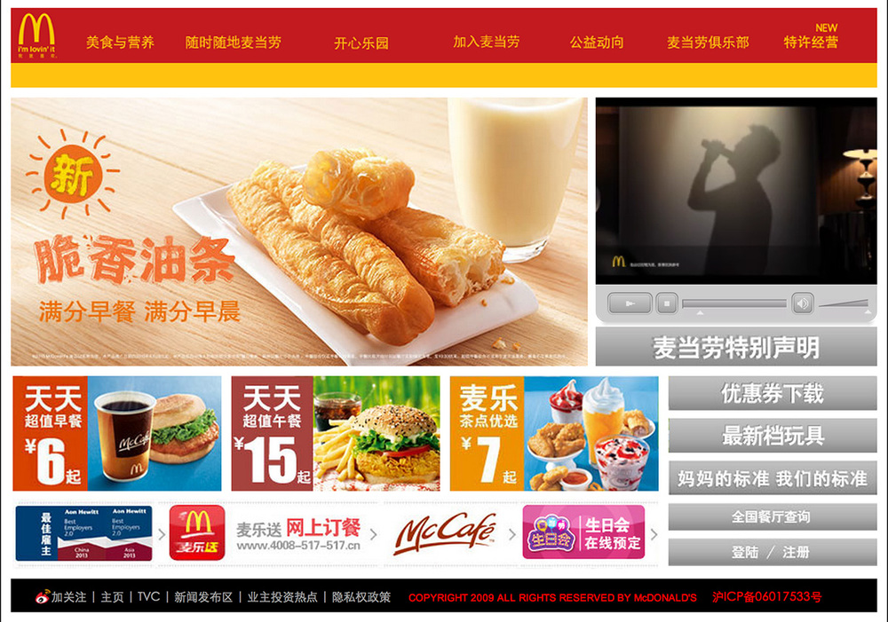 McDonalds China Website