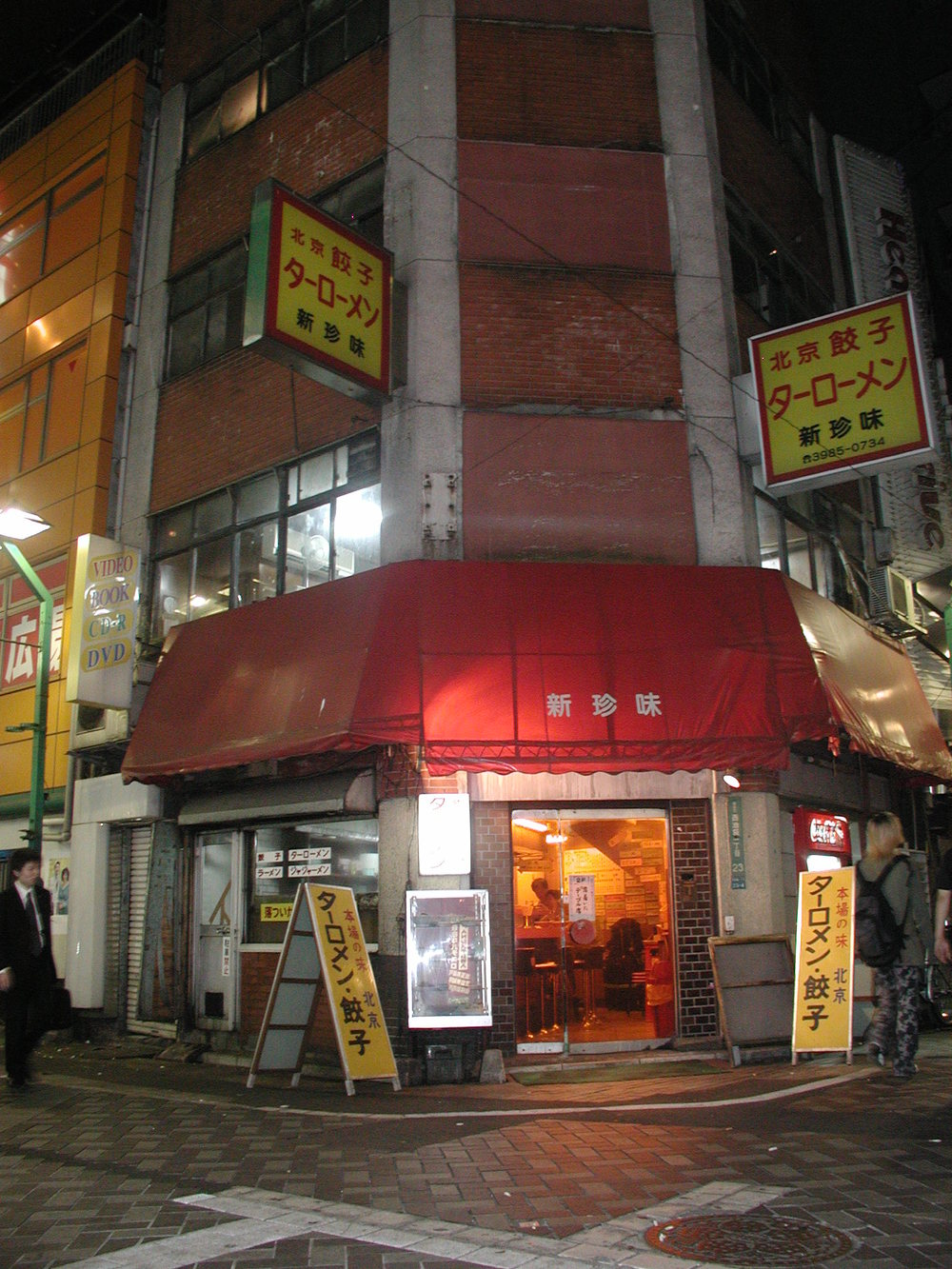 Su Beng's noodle shop in Tokyo, Japan (August 2005)