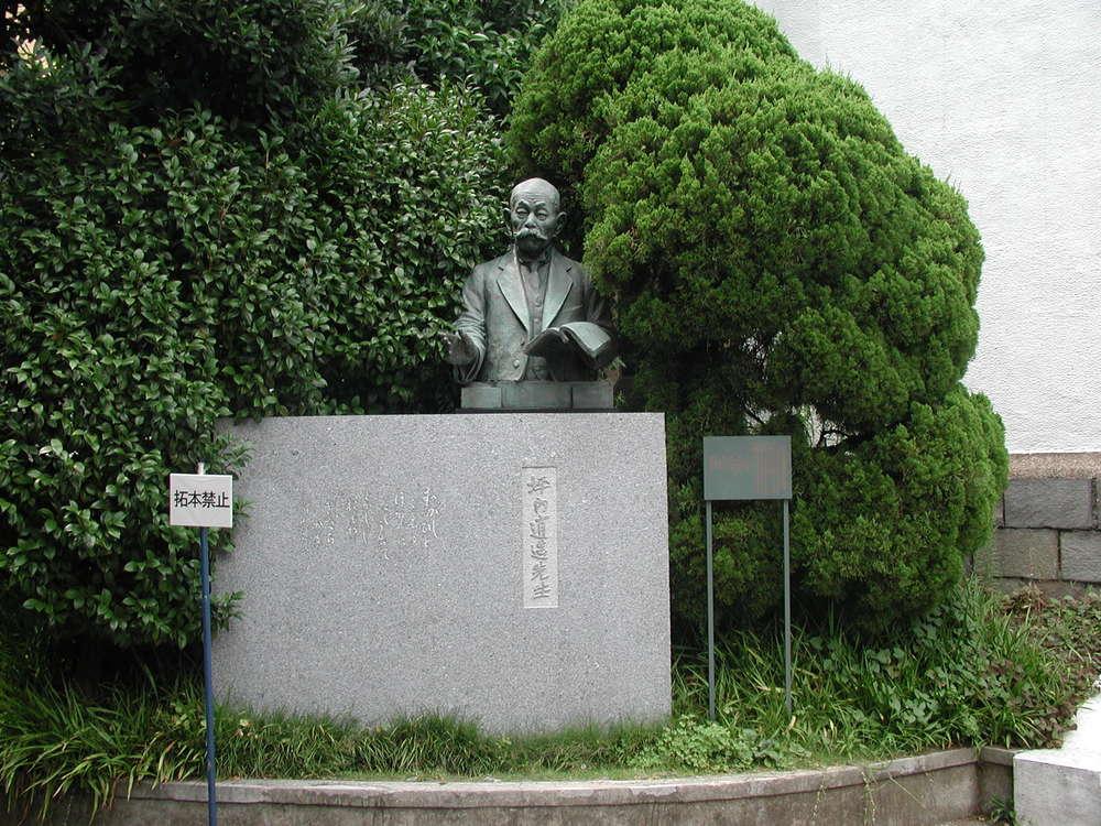 Waseda University- Tokyo, Japan (August 2005)