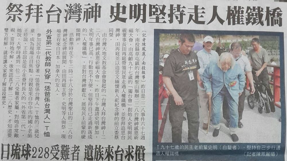 The Liberty Times Newspaper (自由時報) reported on Su Beng's participation in the 228 memorial at the Holy Mountain. The Chinese language news article can be read online by clicking here.