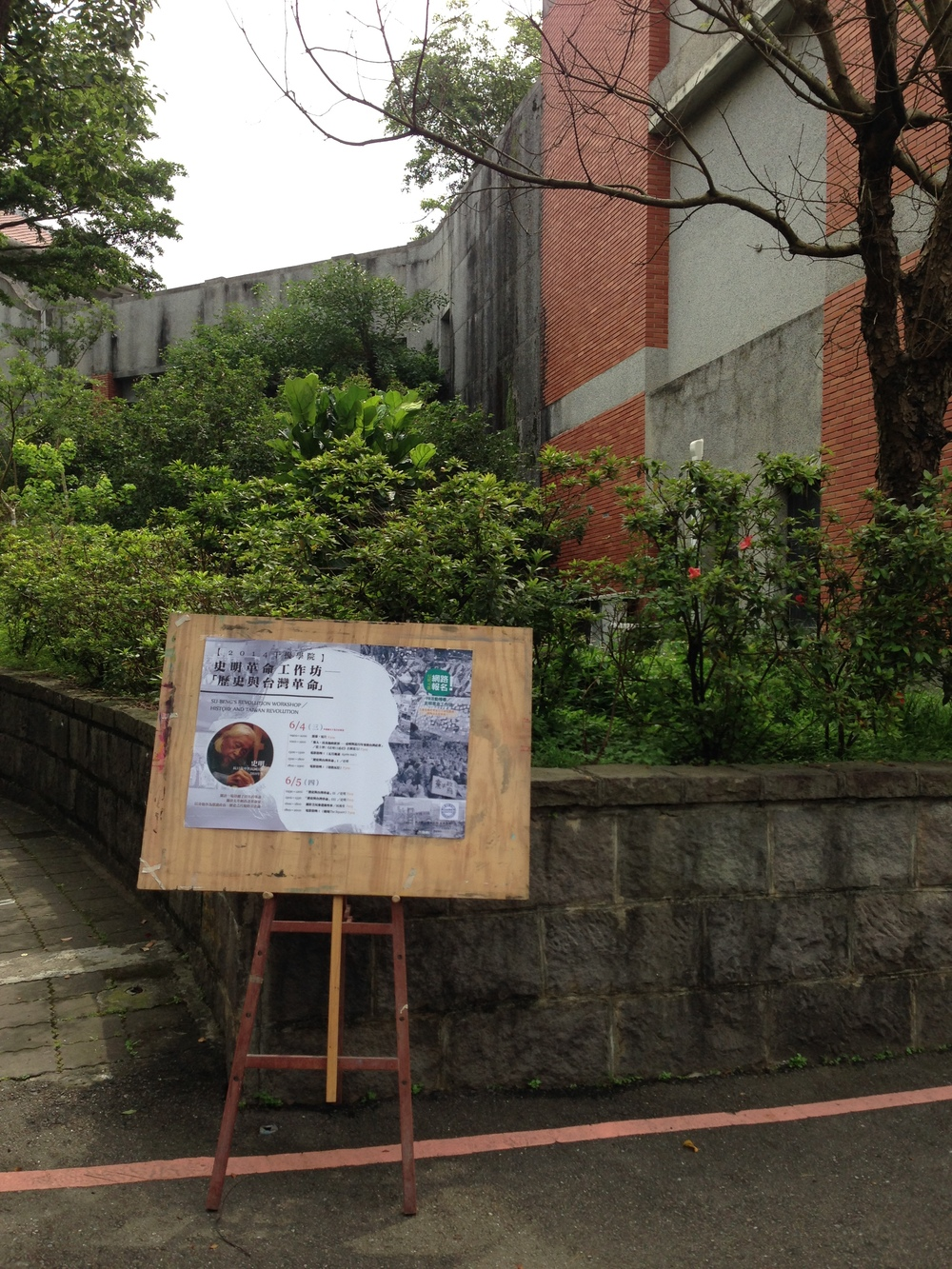Signage for  Su Beng's Revolution Workshop/History and Taiwan Revolution  at the Taipei National University of the Arts.