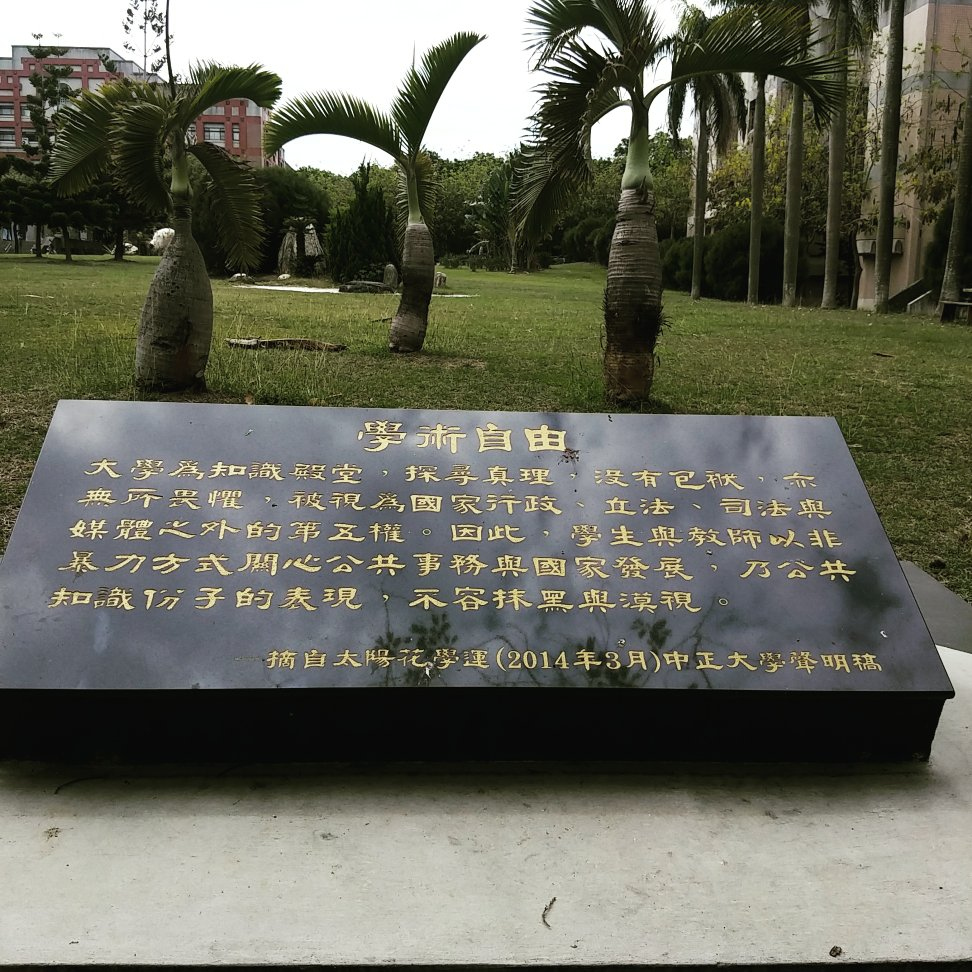 A closer look at the plaque commemorating the Sunflower Movement which began March 18, 2014.