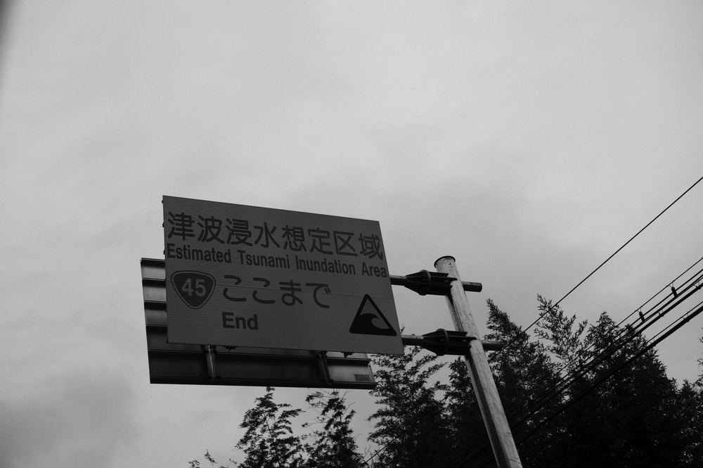 A tsunami inundation sign on the evacuation road after the   2011 Tōhoku earthquake and tsunami in the city of     Kamaishi, Iwate Prefecture. March 20, 2011. (Photo/Mark Pearson)